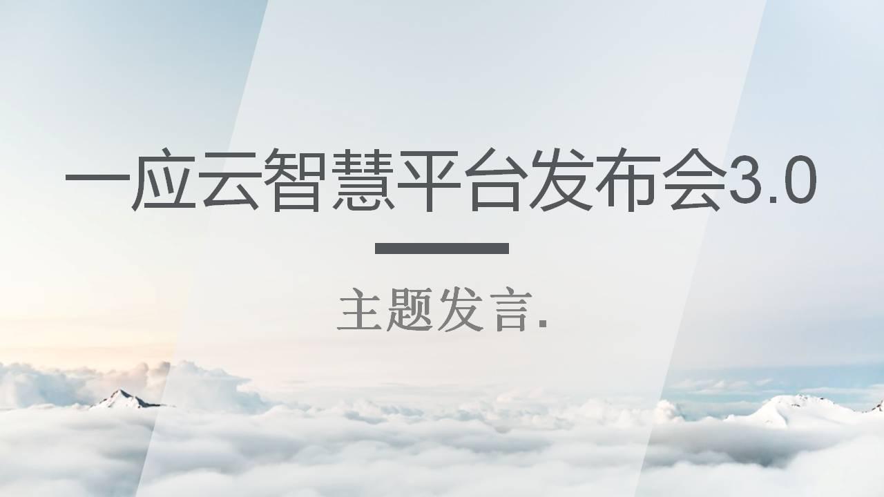 一应云智慧平台发布会3.0——主题发言