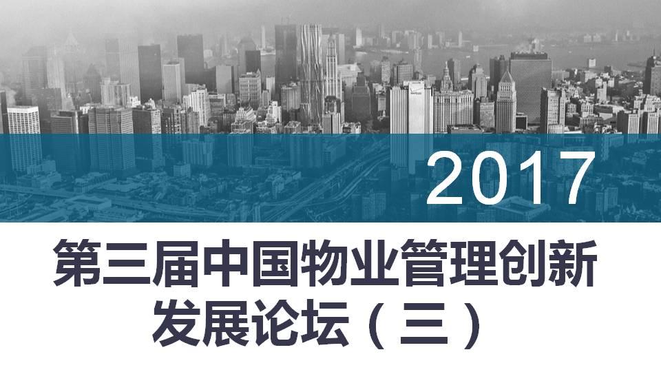 2017第三届中国物业管理创新发展论坛(三)