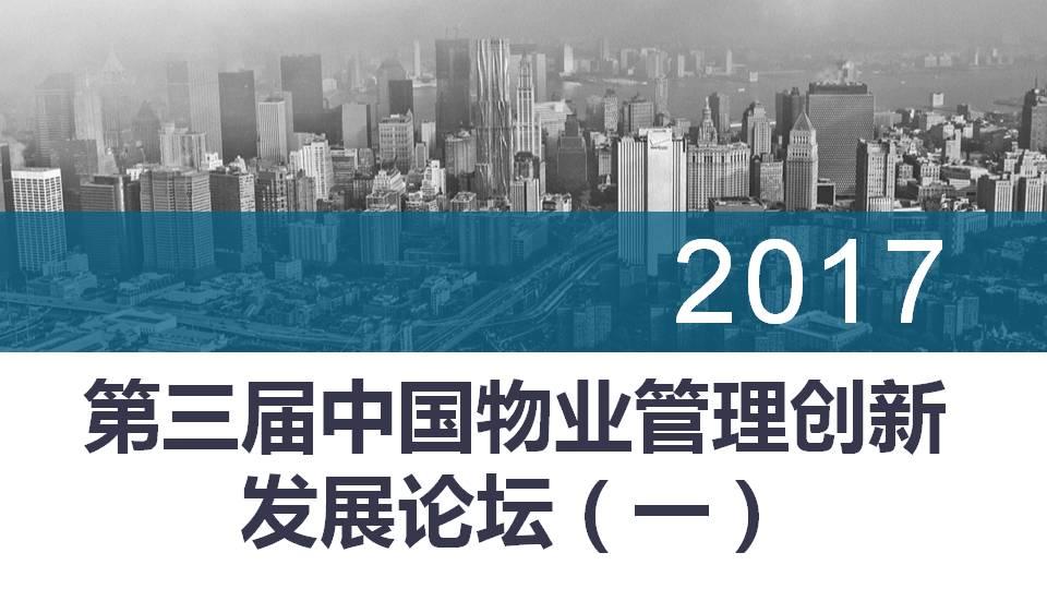2017第三届中国物业管理创新发展论坛(一)