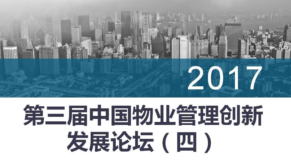 2017第三届中国物业管理创新发展论坛(四)