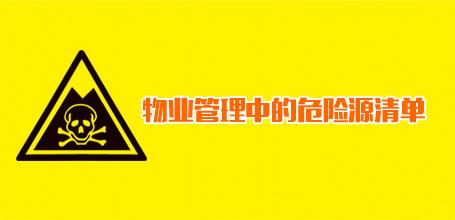 物业服务危险源辨识与控制——物业管理中的危险源清单