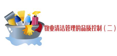 清洁的品质管理——物业清洁管理的品质控制(2)