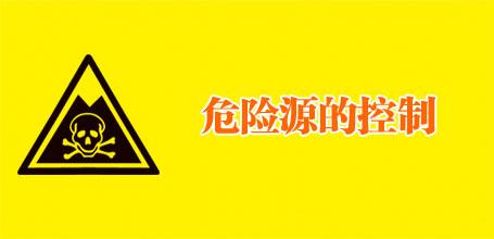 物业服务危险源辨识与控制——危险源的控制
