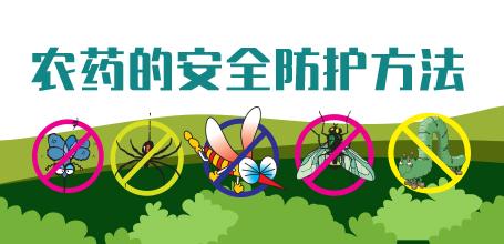 植物病虫害防治方法——农药的安全防护方法