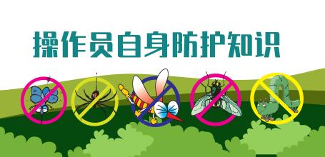 植物病虫害防治方法——操作员自身防护知识