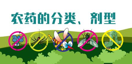 植物病虫害防治方法——农药的分类、剂型