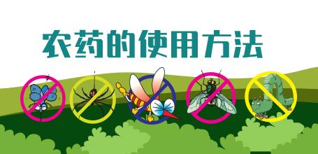 植物病虫害防治方法——农药的使用方法