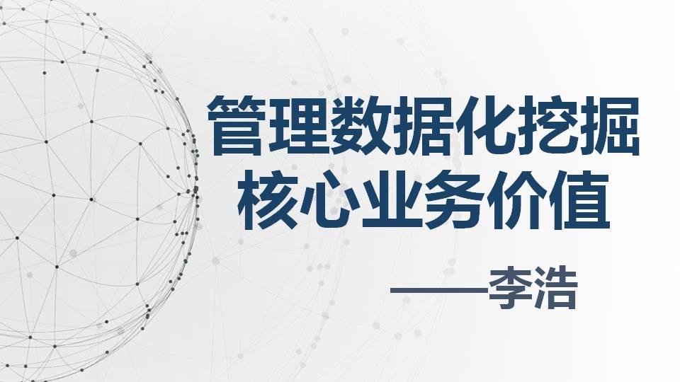 管理数据化挖掘核心业务价值  李浩