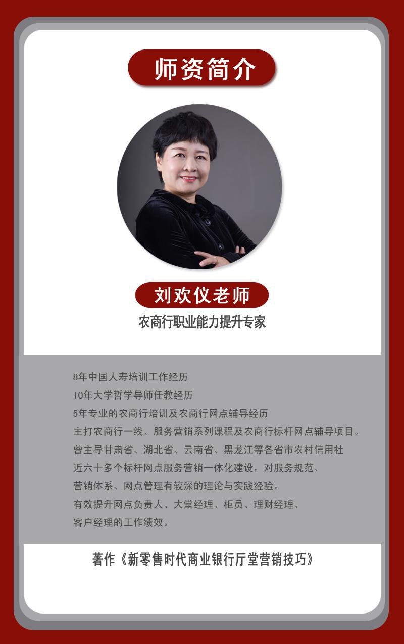 刘欢仪老师