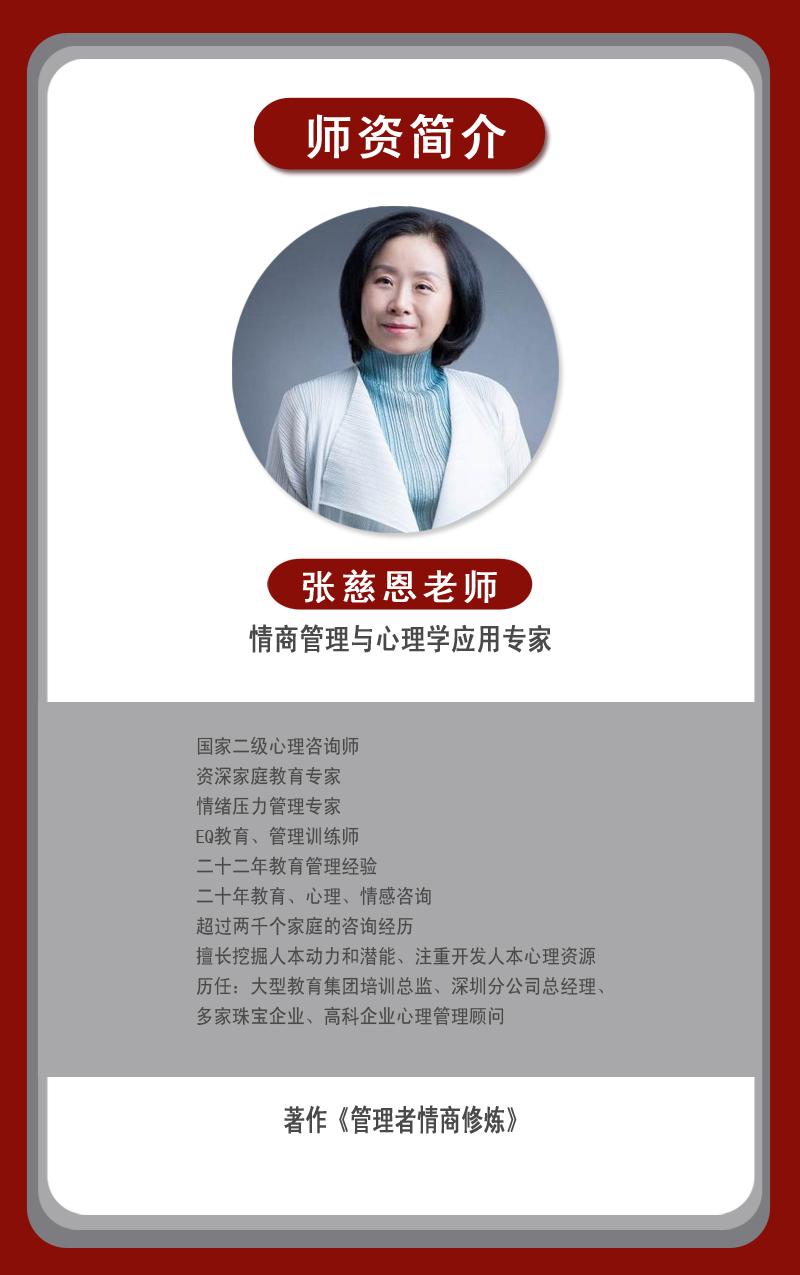 张慈恩老师
