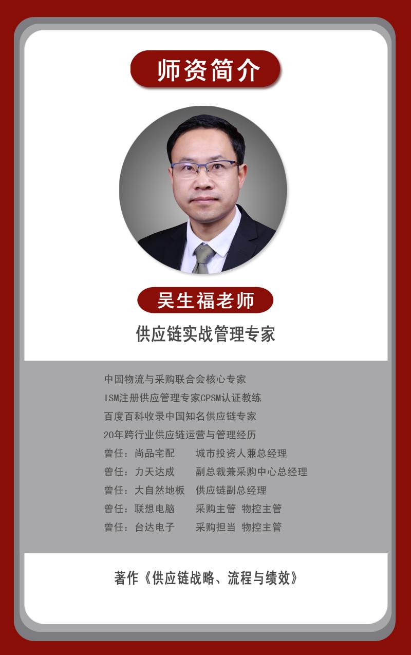 吴生福老师