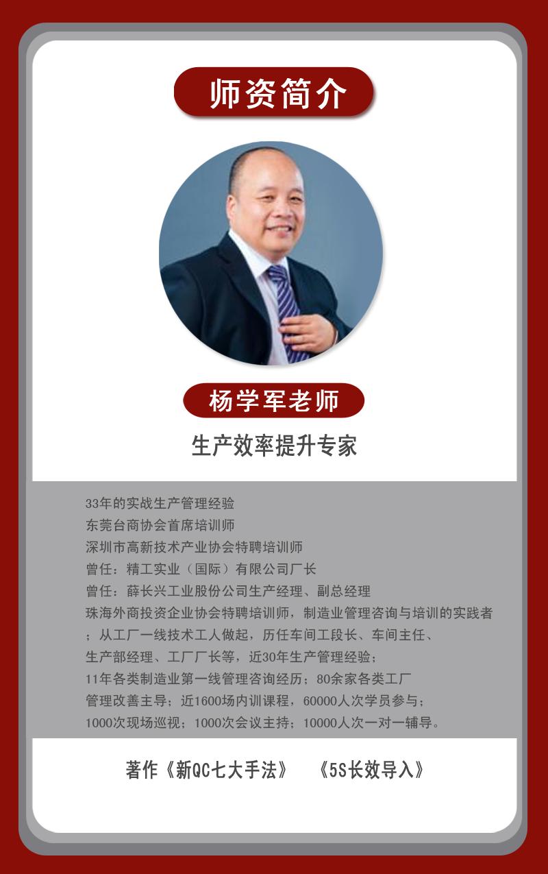 杨学军老师