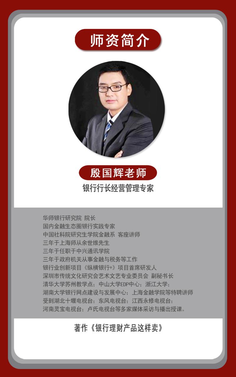 殷国辉老师