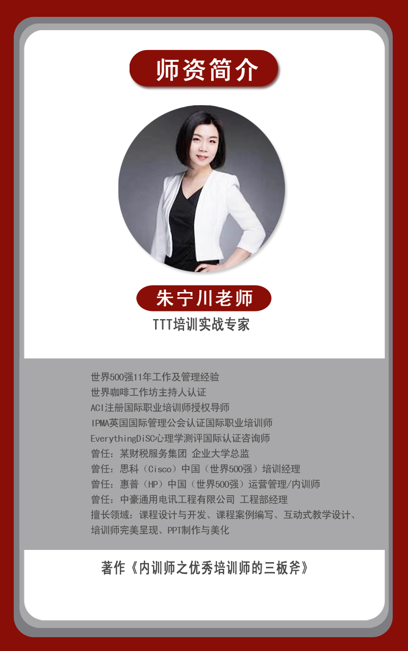 朱宁川老师