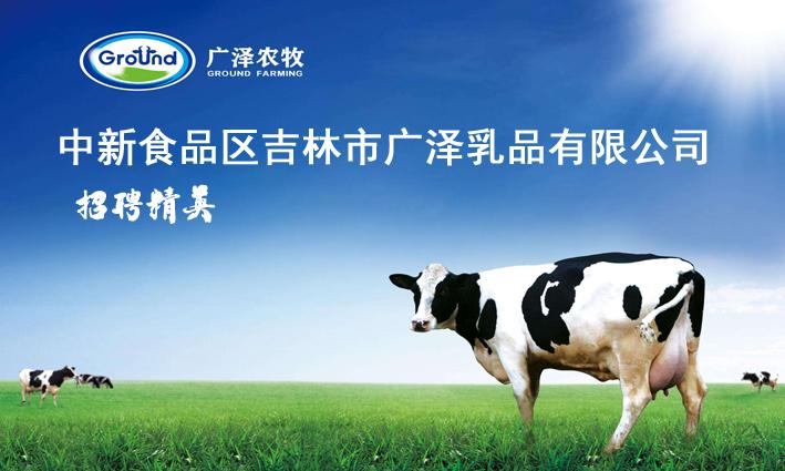 中新食品区吉林市广泽乳品有限公司招聘简章