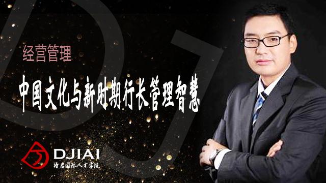 经营管理-中国文化与新时期行长管理智慧