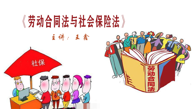 《劳动合同法与社会保险法》