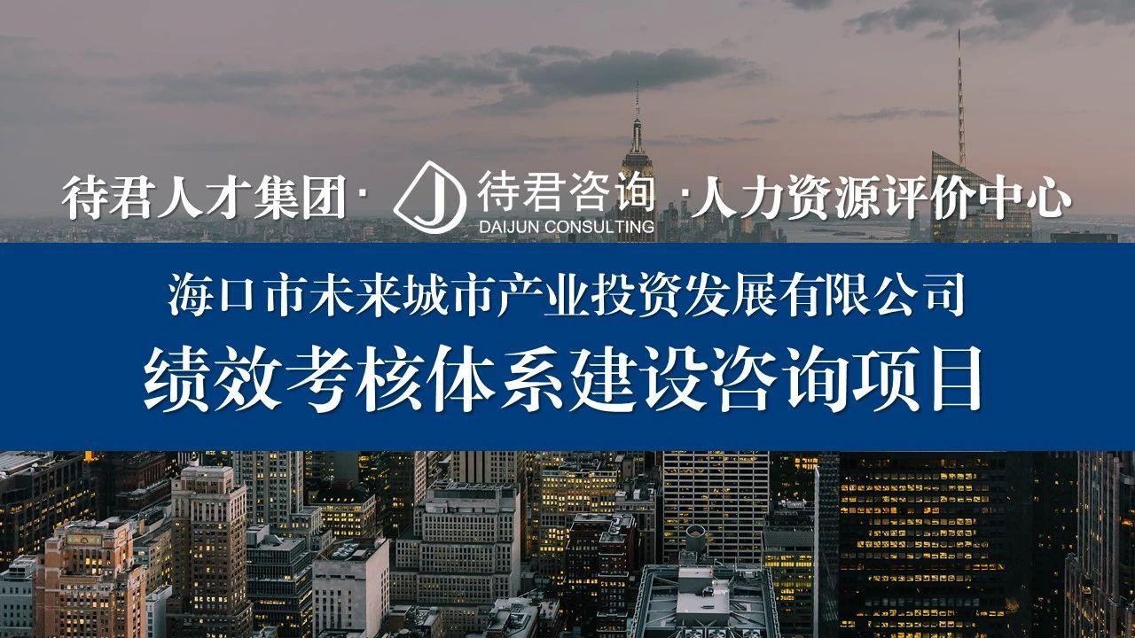 待君咨询助力海口市未来城市产业投资发展有限公司绩效考核设计