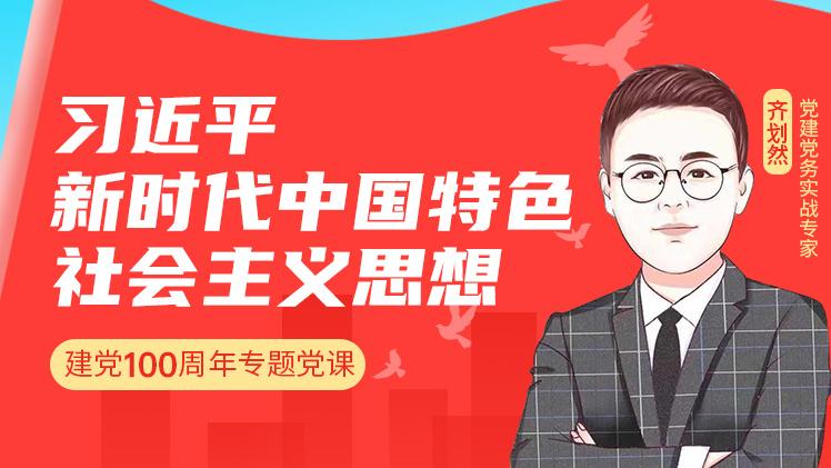 新时代中国特色社会主义思想--免费试听