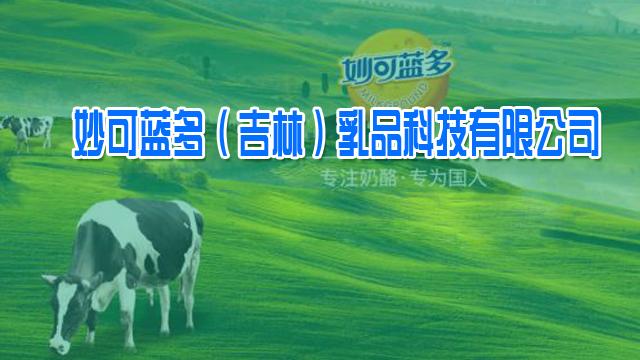 妙可蓝多吉林乳品科技有限公司