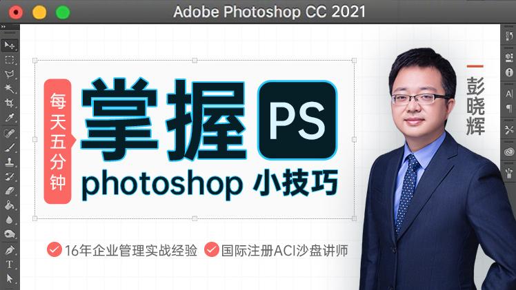 每天五分钟——掌握PS(photoshop)小技巧--免费试听