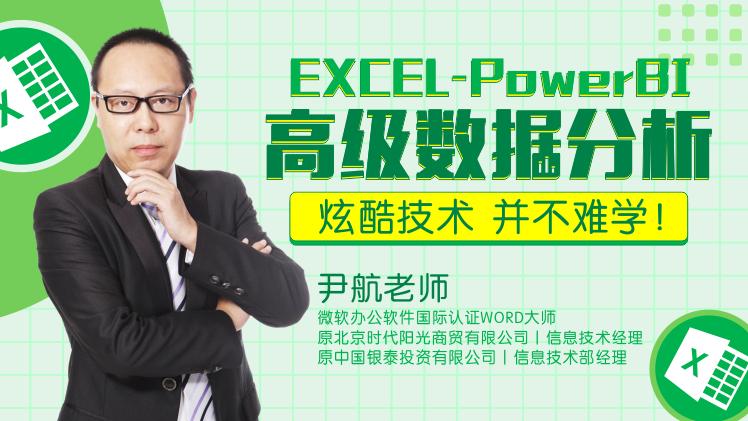 EXCEL——PowerBI高级数据分析--免费试听