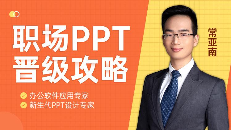 职场PPT晋级攻略--免费试听