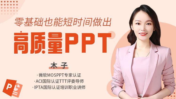 零基础也能短时间做出高质量PPT--免费试听