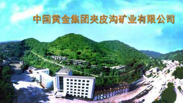 中国黄金集团夹皮沟矿业有限公司