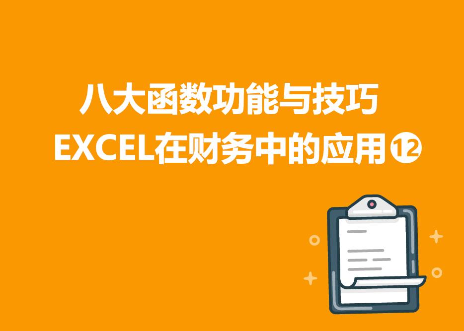 八大EXCEL函数功能与技巧