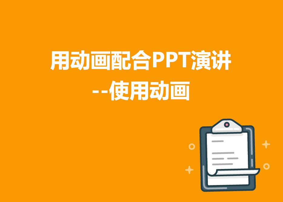 用动画配合PPT演讲