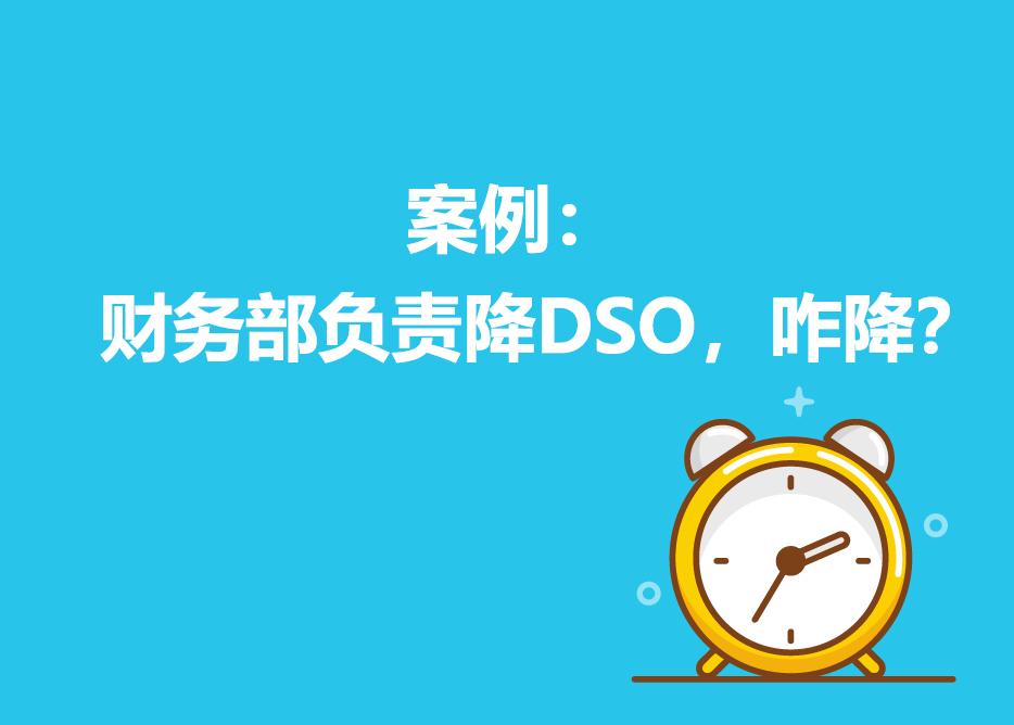 财务部负责降DSO,咋降?
