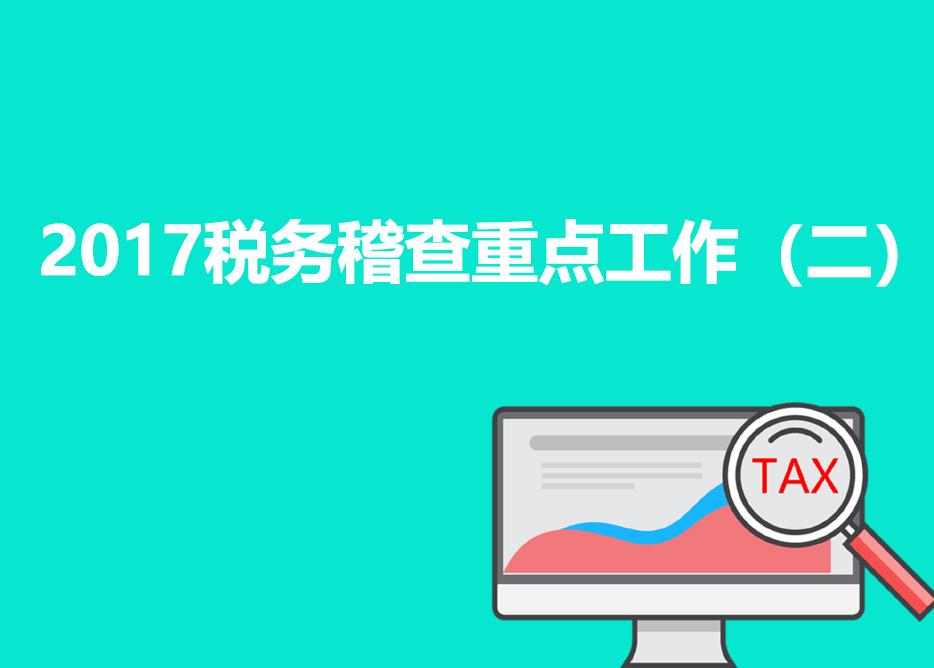 2017税务稽查重点工作(二)