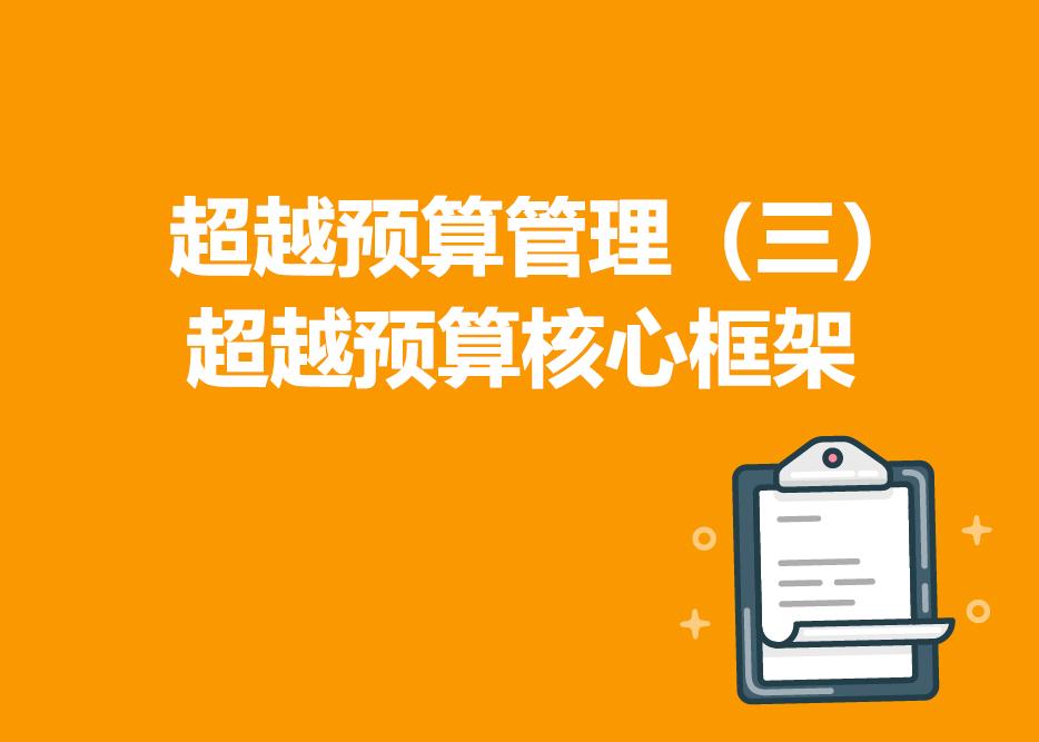 超越预算管理(三)核心框架及案例分析