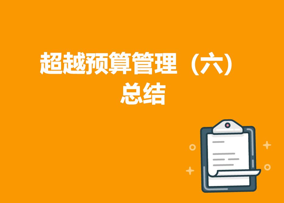 超越预算管理(六)总结及引申讨论