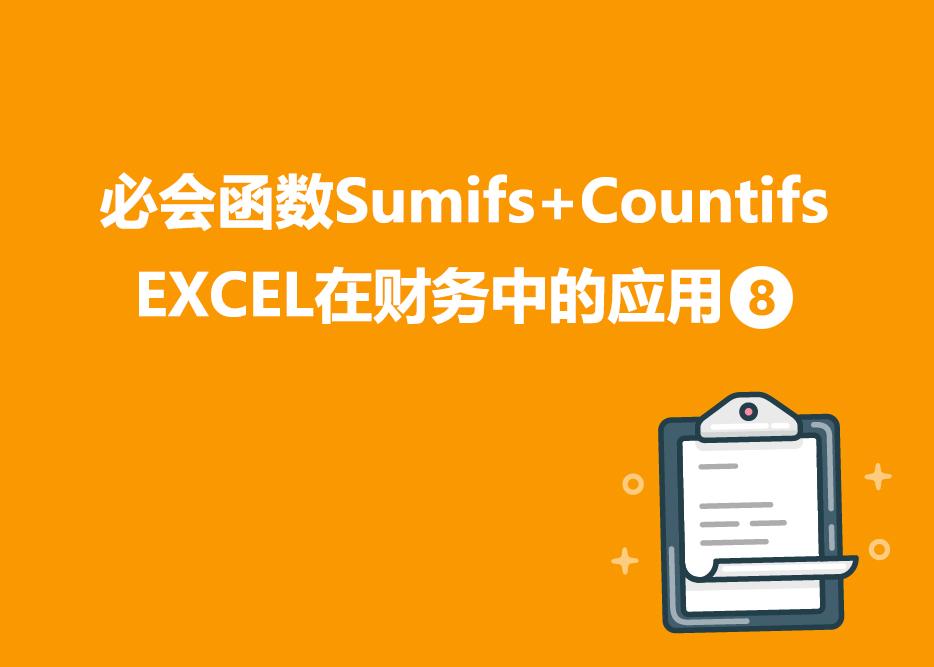 必会函数Sumifs+Countifs