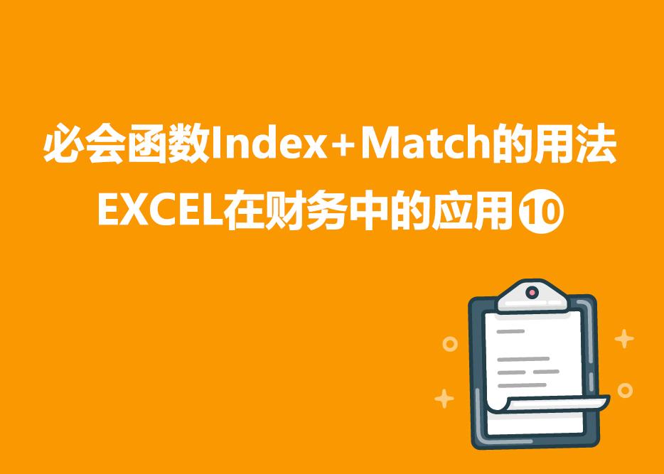 必会函数Index+Match