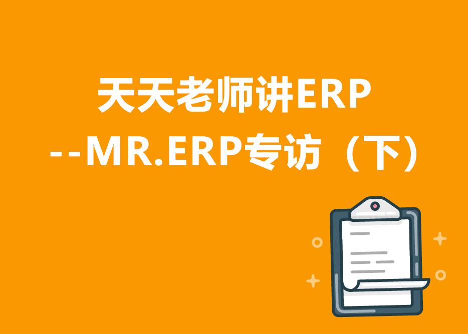 天天老师讲ERP:MR.ERP专访(下)