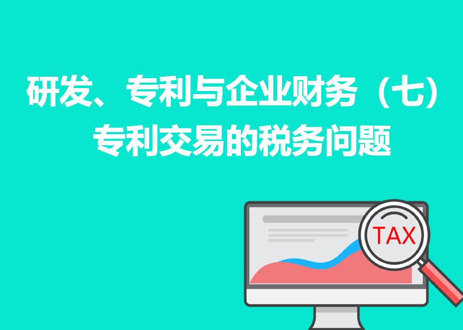 研发、专利与企业财务(七):专利交易的税务问题