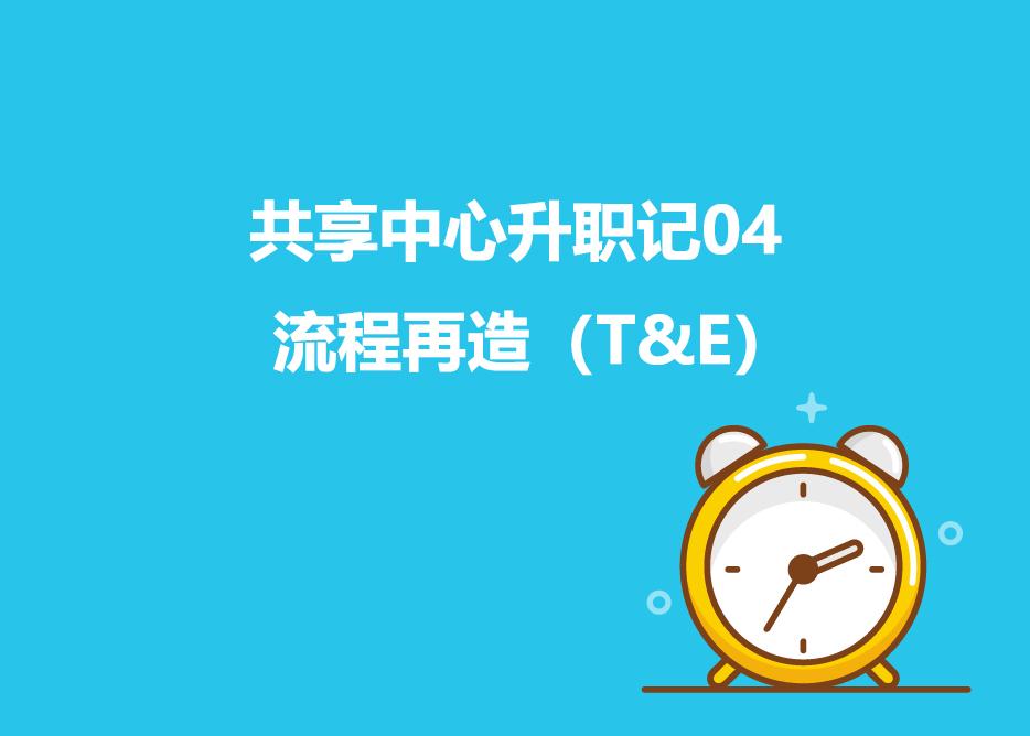 共享中心升职记(四):流程再造(T&E)