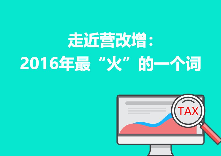 """走近营改增:2016年最""""火""""的一个词"""
