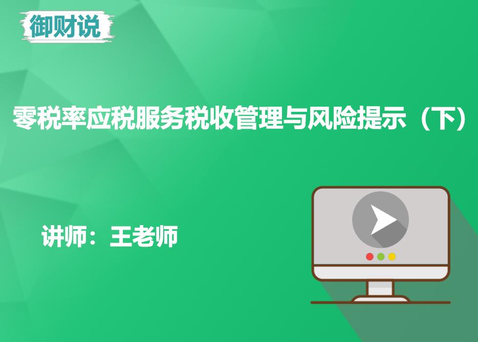 【御财说】零税率应税服务税收管理与风险提示(下)