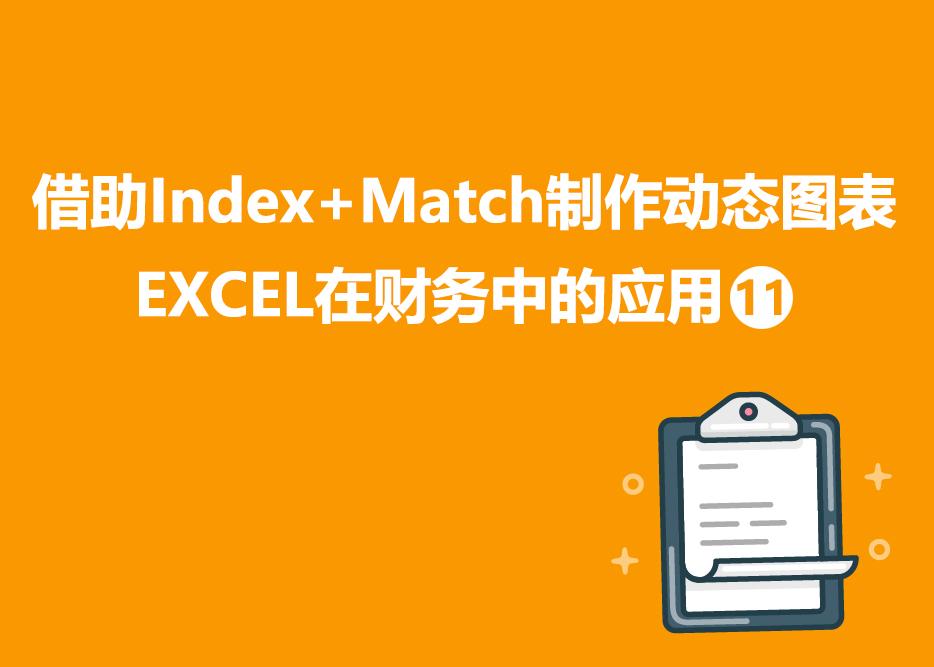 借助Index函数与控件制作简单动态图表