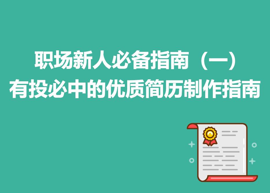 职场新人必备指南(一):有投必中的优质简历制作指南