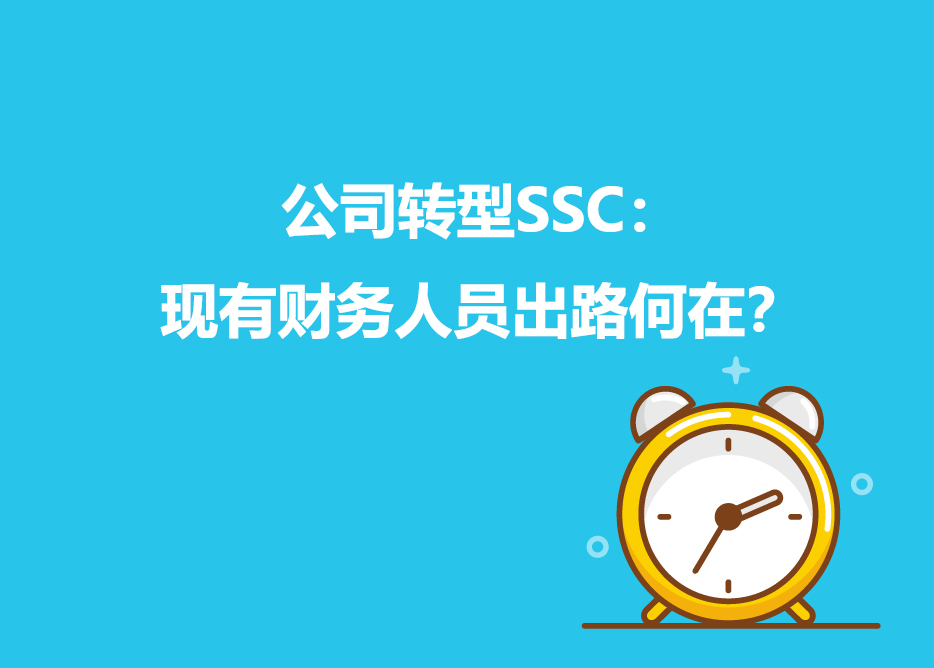 公司转型SSC:现有财务人员出路何在?