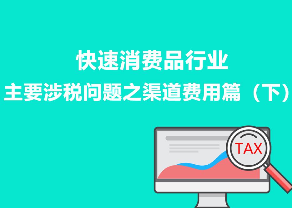 快消品行业税务问题之渠道费用篇(下)