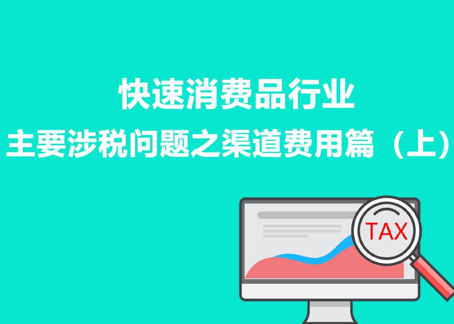 快消品行业税务问题之渠道费用篇(上)