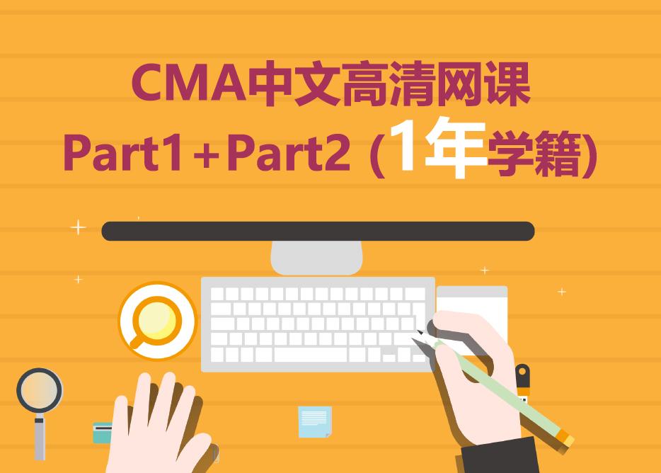 CMA中文高清网课(Part1+Part2)