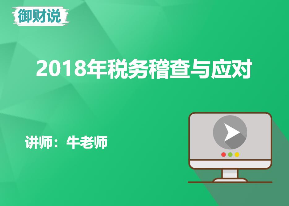 【御财说】2018年税务稽查与应对