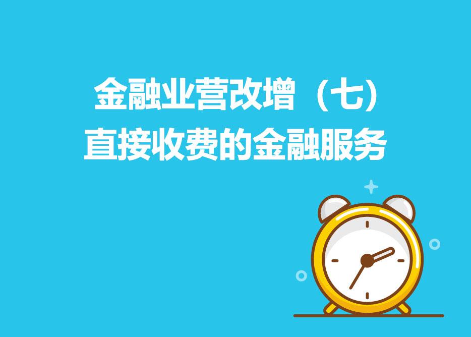 金融业营改增(七):直接收费的金融服务